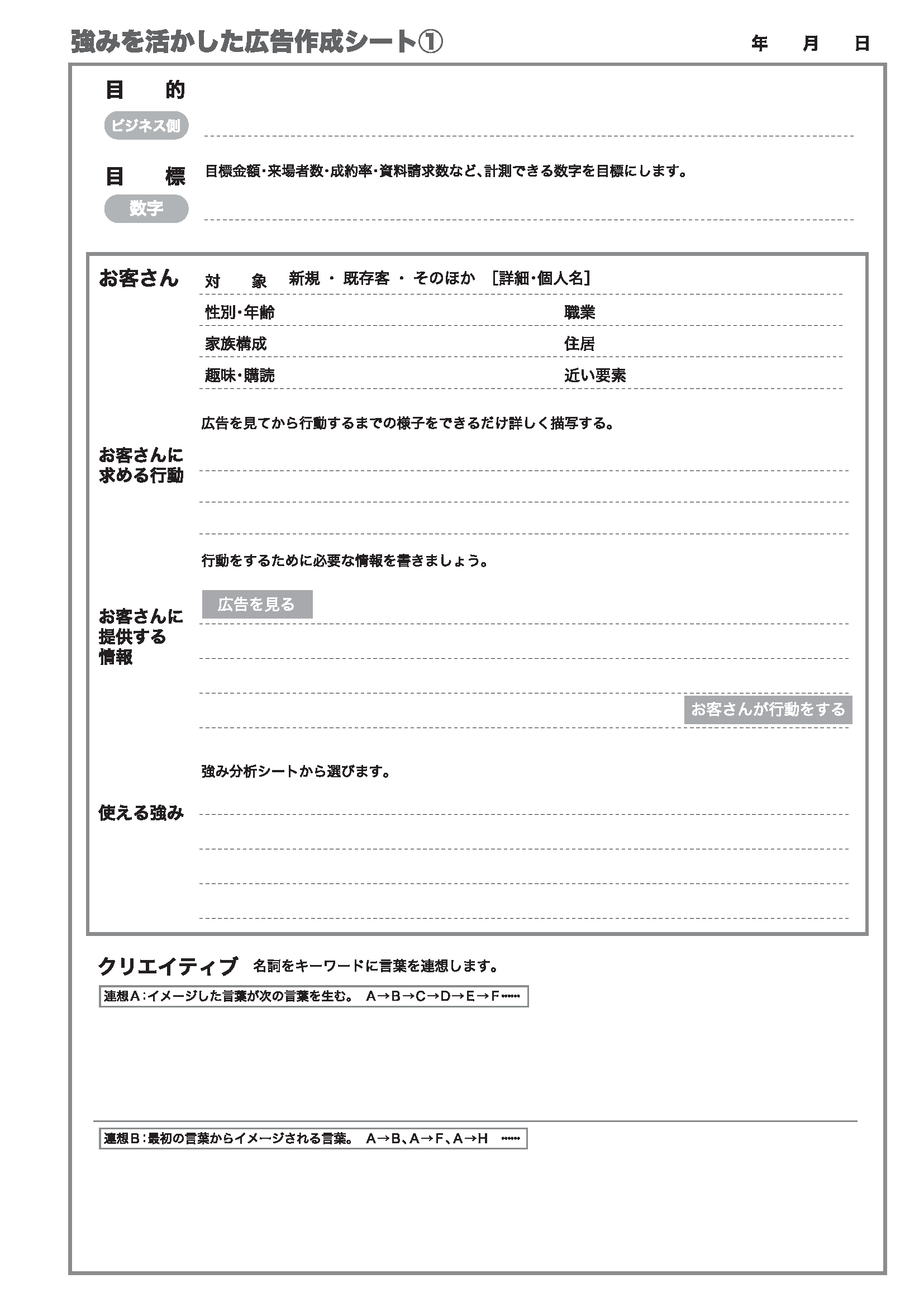 チラシ作成シート (1)_ページ_1