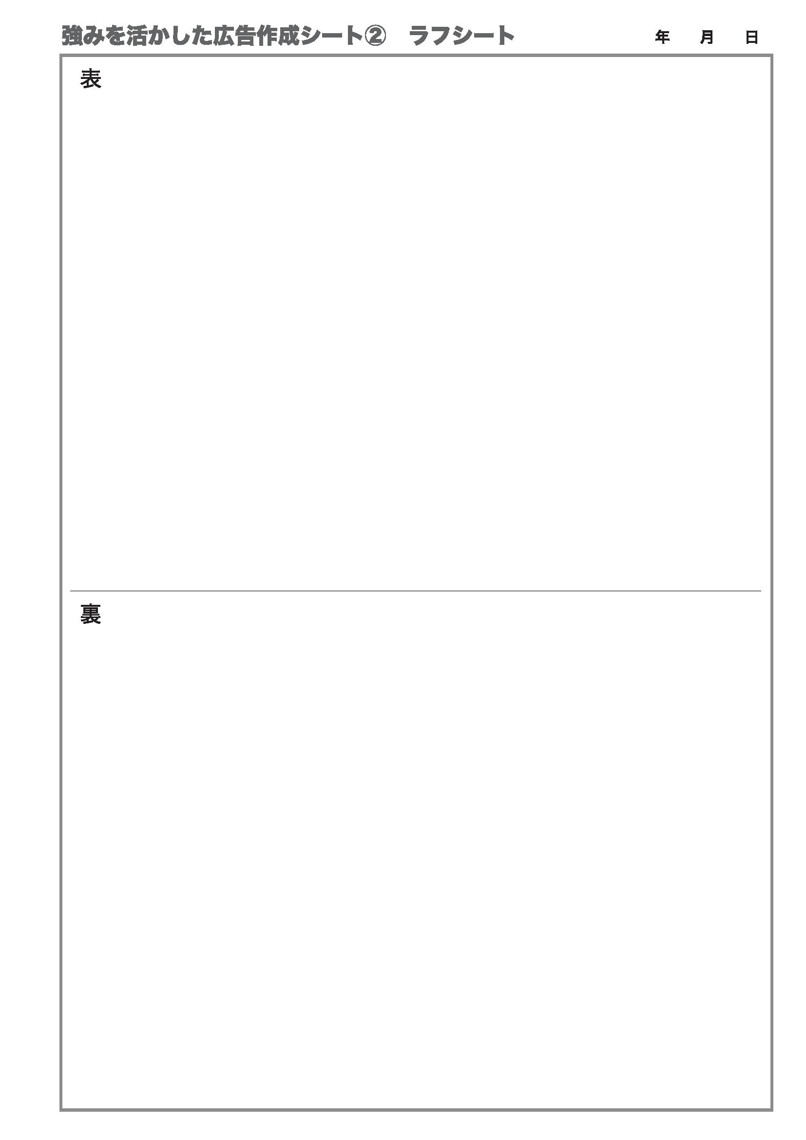 チラシ作成シート (1)_ページ_2