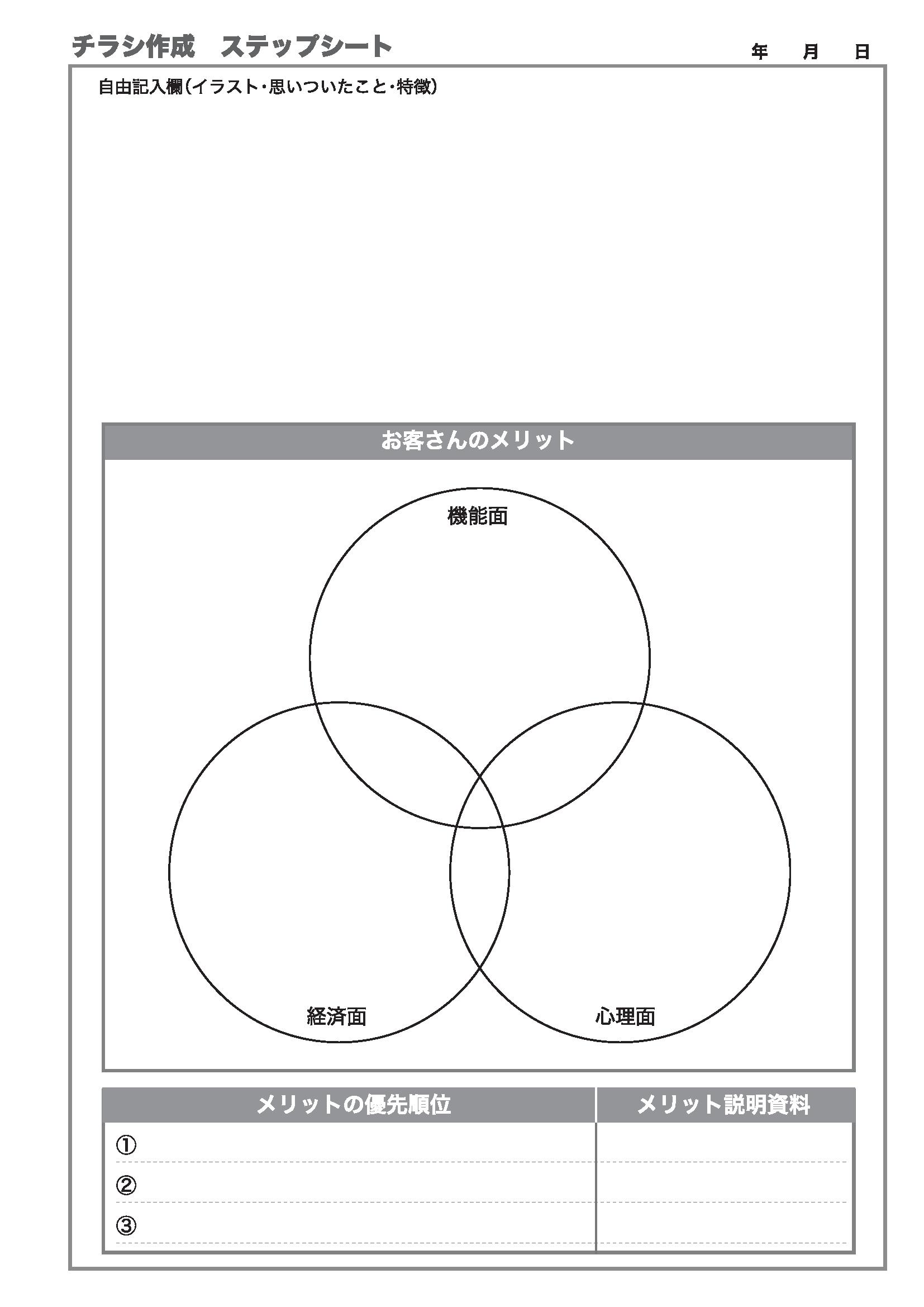 チラシ作成シート (1)_ページ_3
