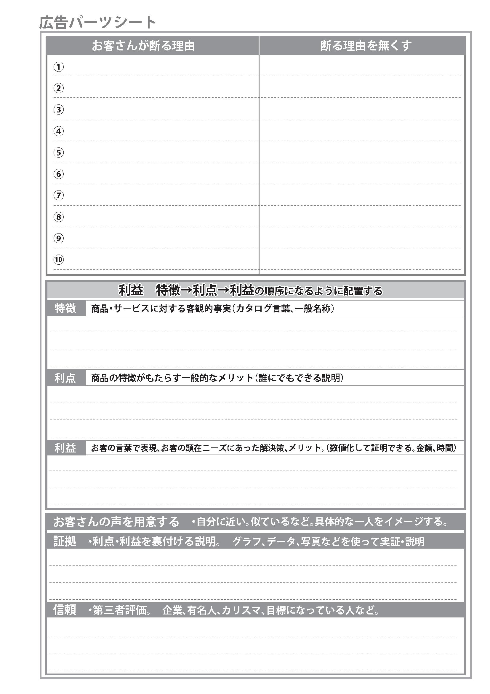 チラシ作成シート (1)_ページ_4