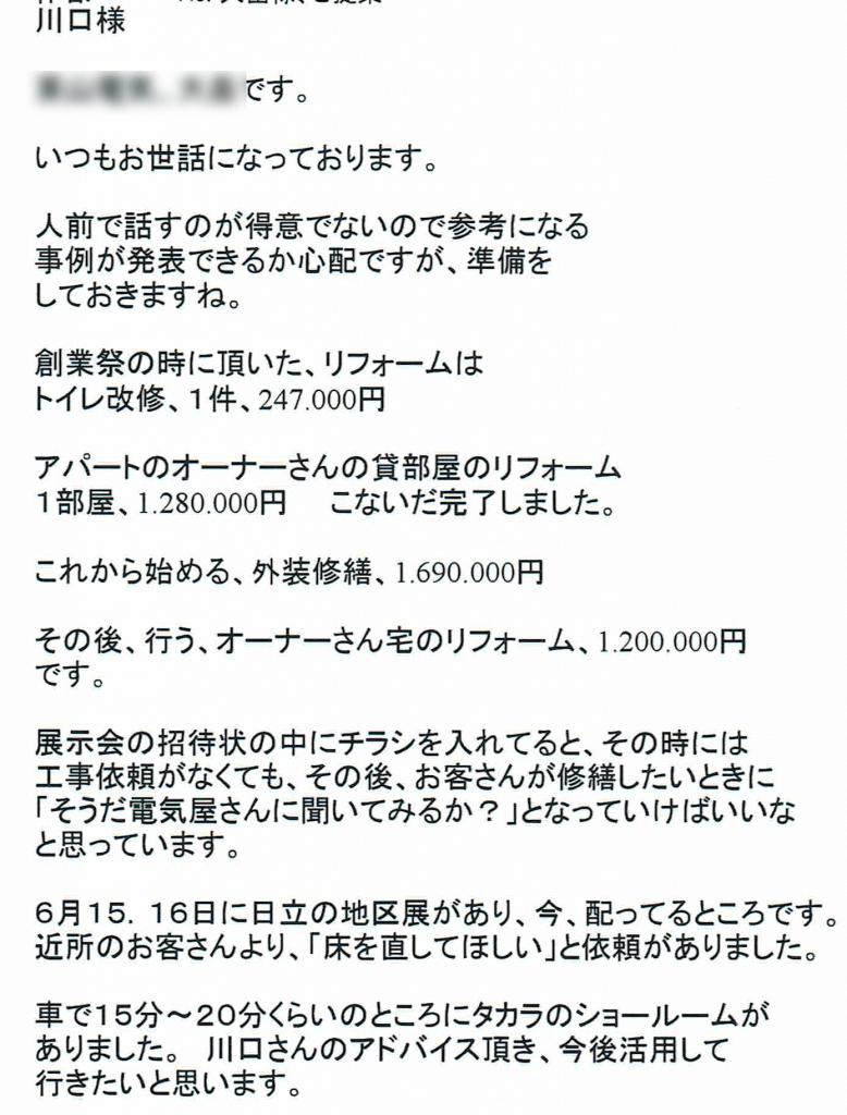 大畠さんメール