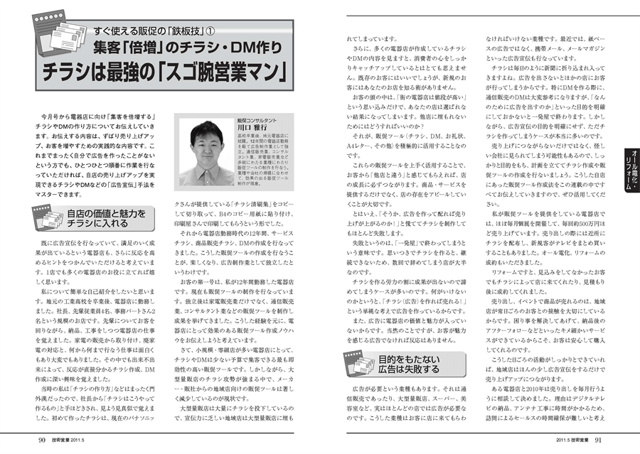 連載記事_ページ_01_R