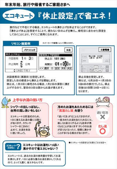 12枚のチラシ_ページ_04_R (1)