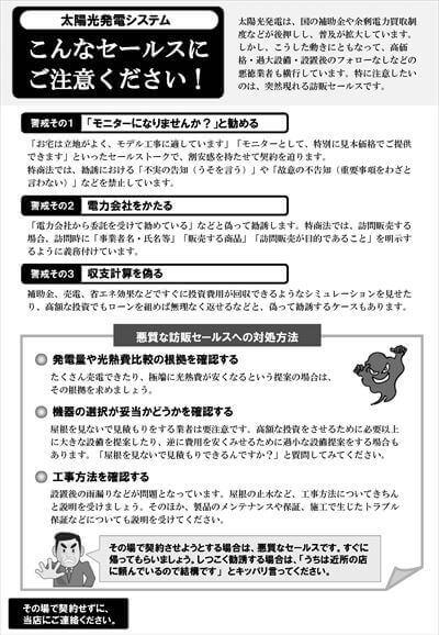 12枚のチラシ_ページ_06_R (1)