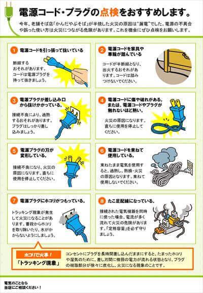 12枚まとめたチラシ_ページ_12_R (1)