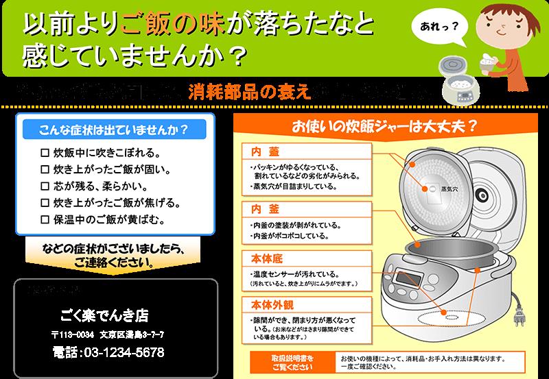 A008_ジャー炊飯器02