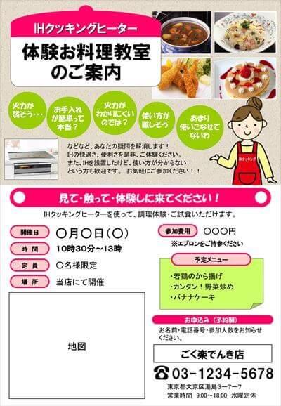 A050_イベント案内01_料理教室_R (1)