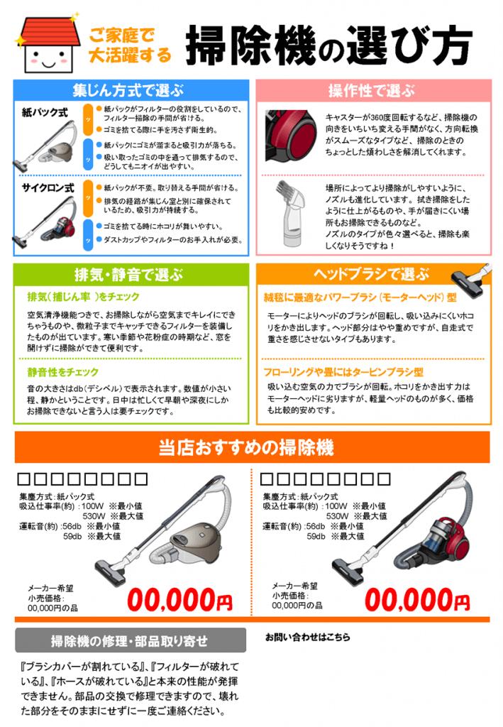 F017_クリーナー02_R