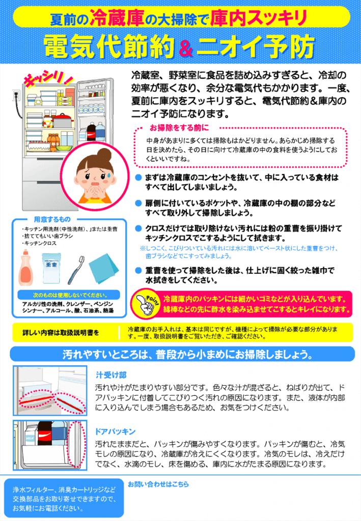 N001_冷蔵庫01_R (1)