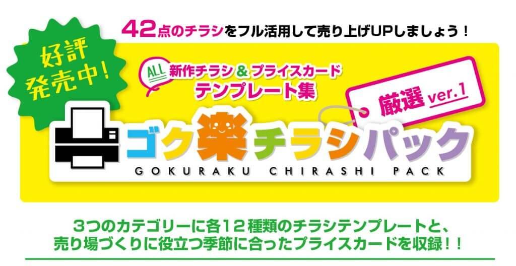 gokuraku-1024x528
