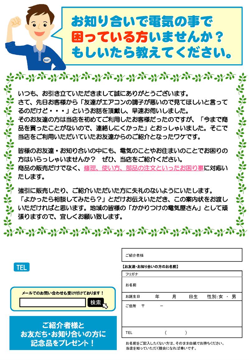 syoukai-chirashi