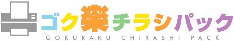 gokuraku_pack_4c_01-768x135-1