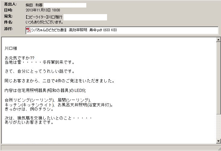 mailshibata